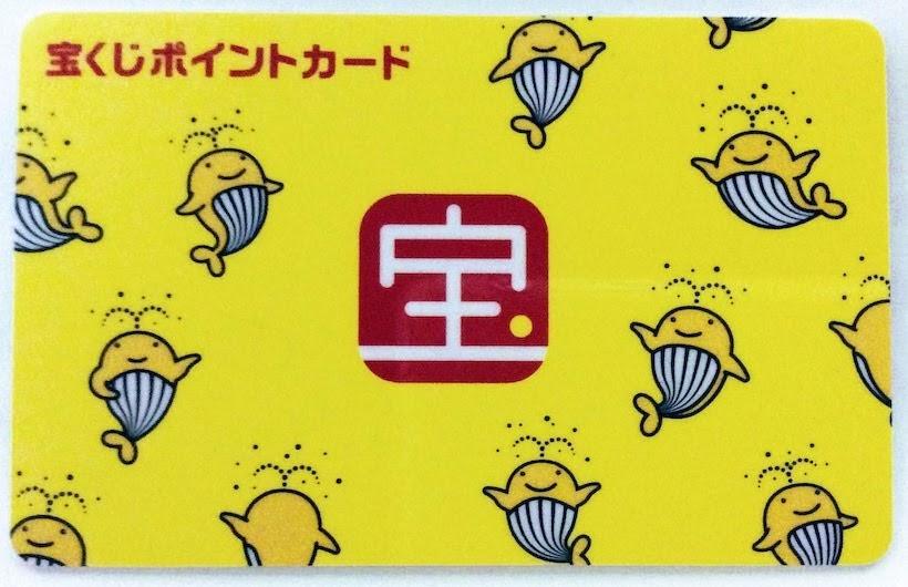 【宝くじポイントカード】発行の方法〜到着まで・無料でOK!
