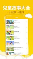 screenshot of 寶寶兒歌故事 - 睡前聽兒歌講故事看動畫