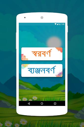 bangla bornomala for kids screenshot 1