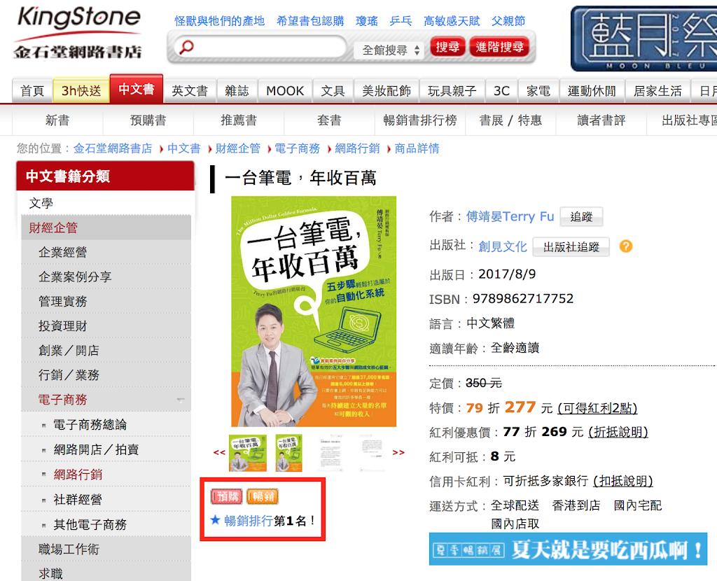 金石堂網路書店新書介紹購買頁-暢銷排行第一名!