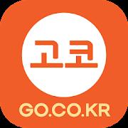 고코투어 바로티켓-호텔,펜션,숙박,입장권 실시간예약