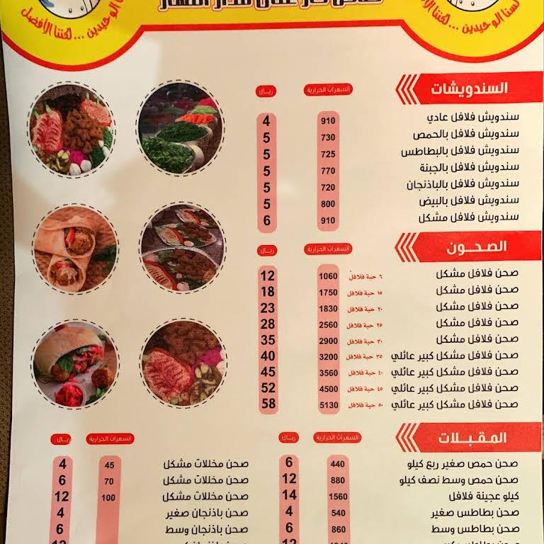 مطعم فلافل زهور حلب مطعم في الدمام شارع انس بن مالك مقابل القصر الابيض