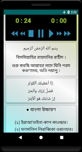 ৩৩ টি ছোট সূরা 33 Small Surah Bangla App Report