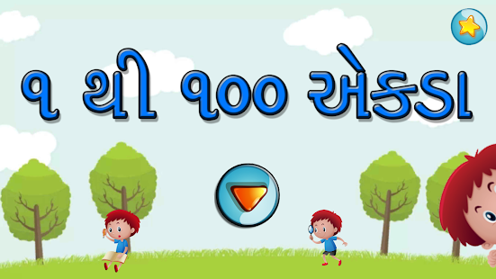 Kids Gujarati - 1 to 100 Gujarati Ank learning - náhled