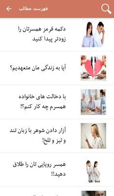رازهای تفاهم با همسر - screenshot