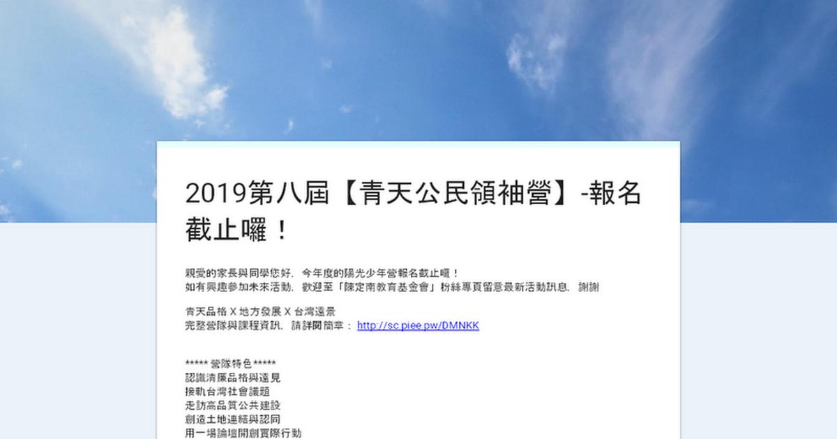 2019第八屆【青天公民領袖營】