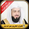 Coran sans net Khalid Aljalil icon