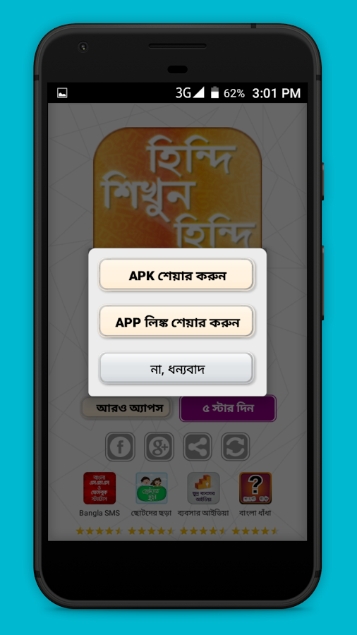 হিন্দি শিক্ষা learn hindi speak hindi language- screenshot