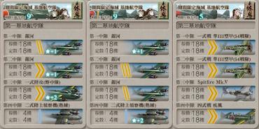 21春 E4-1 基地航空隊