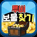 루비 보물찾기 - 세븐나이츠용 icon