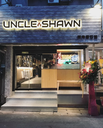 UNCLE SHAWN燒肉餐酒館