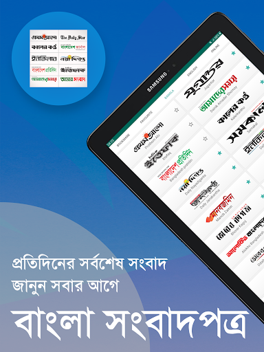 Bangla Newspapers - Bangla News App 0.0.3 screenshots 9