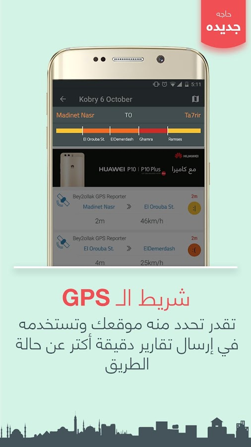 ‪Bey2ollak Traffic [NEW VOICE Feature] بيقولك مرور‬‏- screenshot