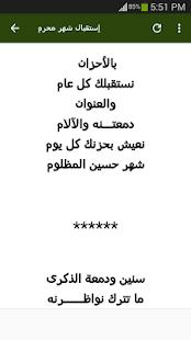 مسجات عاشوراء - náhled