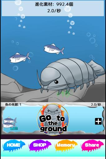 無料模拟Appのダイオウグソクムシ~進化論~|記事Game
