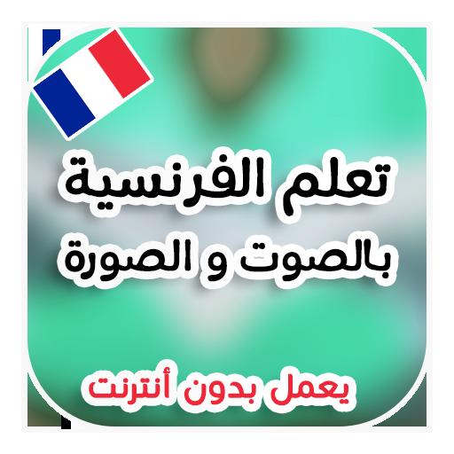تعلم اللغة الفرنسية بدون نت file APK for Gaming PC/PS3/PS4 Smart TV