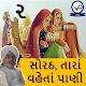 Download સોરઠ, તારાં વહેતાં પાણી ૨ (Sorath tara Vehta Pani) For PC Windows and Mac