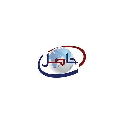 صحيفة حاصل الإلكترونية