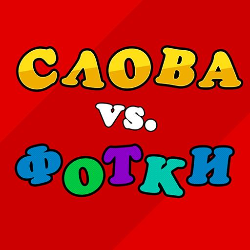 Слова vs. Фотки 拼字 App LOGO-硬是要APP