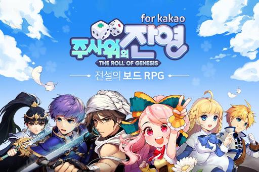 uc8fcuc0acuc704uc758 uc794uc601 for kakao 1.1.1 gameplay | by HackJr.Pw 5