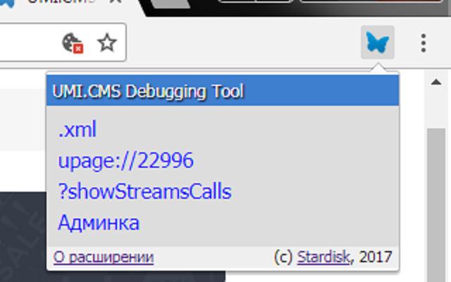 UMI.CMS Debugging Tool