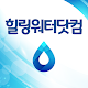 힐링워터닷컴 for PC Windows 10/8/7