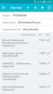 Автопост - Ваш помощник в продвижении во Вконтакте - náhled