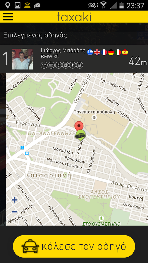 taxaki Δωρεάν Εφαρμογή Πελάτη - screenshot