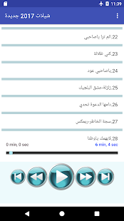 شيلات 100 شيلة بدون نت 2017 - náhled