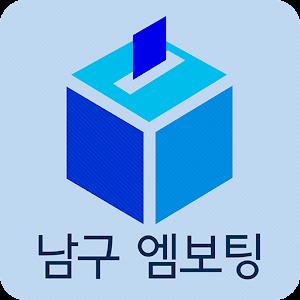 남구 엠보팅 아이콘