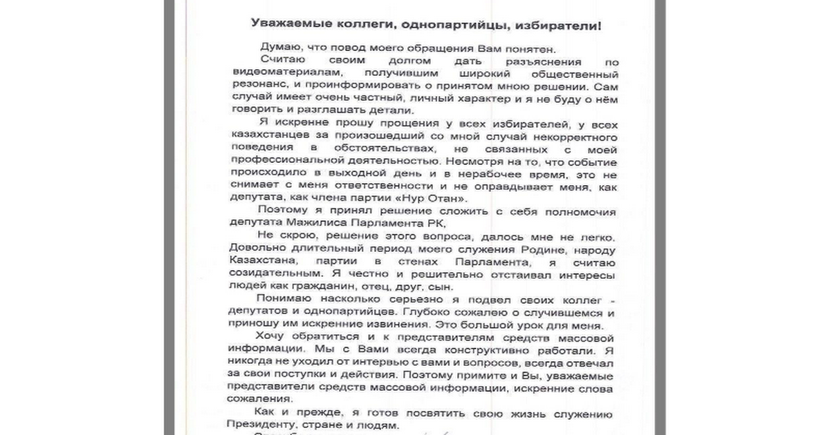 заявление о сложении полномочий депутата образец