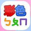 彩色ㄅㄆㄇ (為孩童設計的注音及拼音字母閃卡) icon