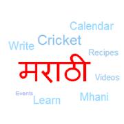 Type Marathi Offline, All In 1