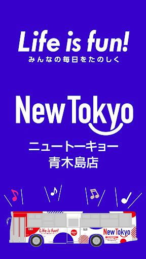 ニュートーキョー青木島店