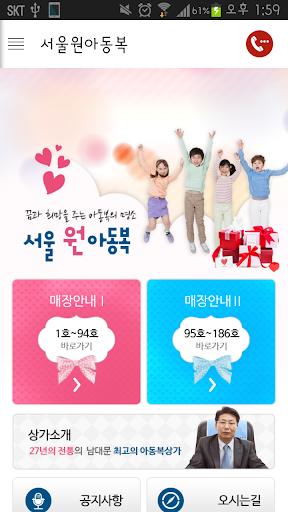 서울원아동복