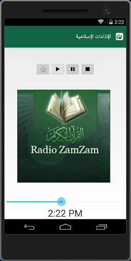 u0627u0644u0627u0630u0627u0639u0627u062a u0627u0644u0627u0633u0644u0627u0645u064au0629 Islam Radio 1.12 screenshots 2
