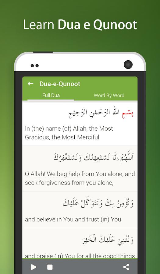 Dua e Qunoot- screenshot