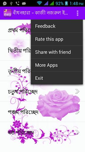 玩免費教育APP|下載Badhon Hara app不用錢|硬是要APP
