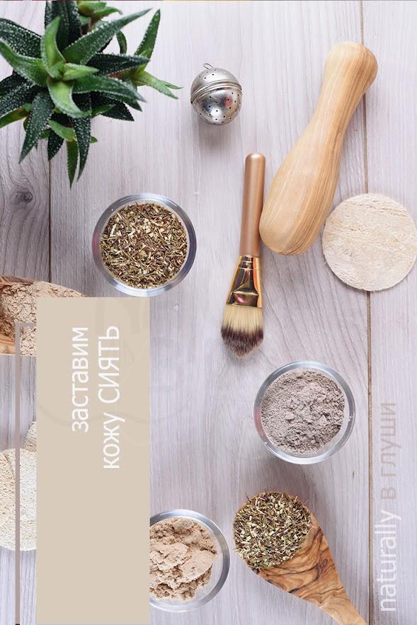 Глиняная маска с рассулом и баобабом рецепт | Блог Naturally в глуши