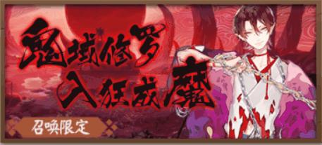鬼童丸召喚イベント