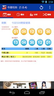 App 今彩539 APK for Windows Phone
