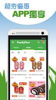 Screenshot of 91APP x 全家館
