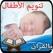 Baby sleep with Quran