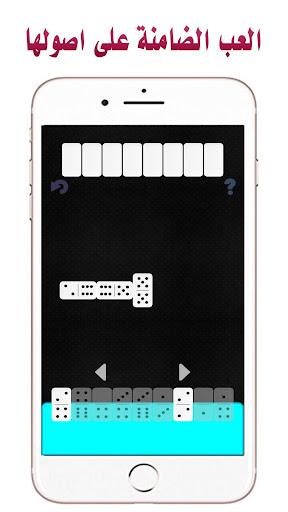 ضامنة ضومنة domino Giochi (APK) scaricare gratis per Android/PC/Windows screenshot