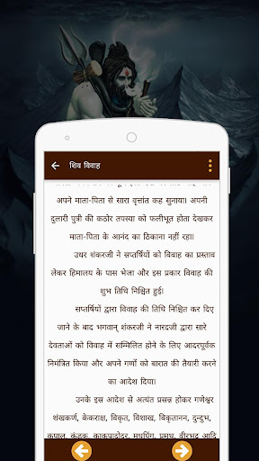 ShivPuran hindi 1.0.11 screenshots 3
