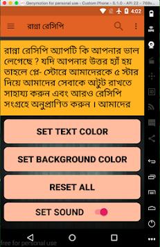 Download bangladeshi food recipe apk latest version app bangladeshi food recipe poster forumfinder Images