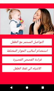 كيف تعلم ابنك الكلام - náhled
