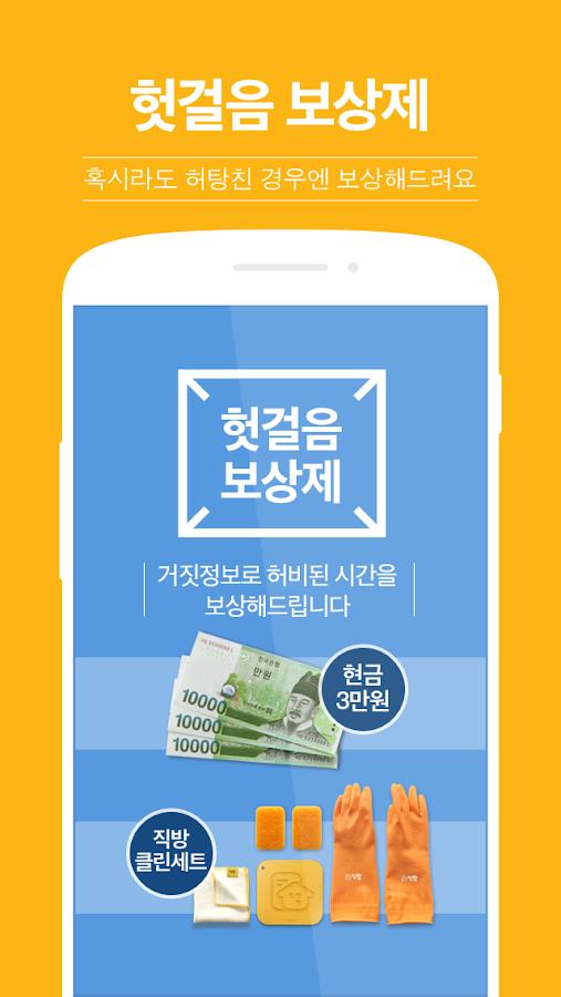 Zigbang - screenshot