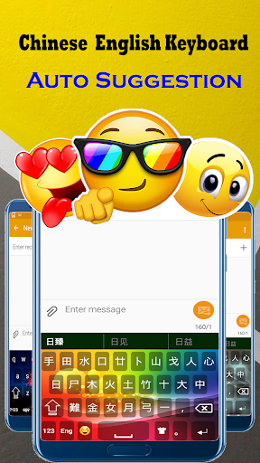 Chinese Keyboard 2020: Hanzi keyboard screenshots 1