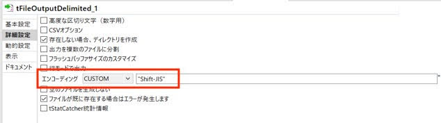 CSVファイルの文字コードを変更